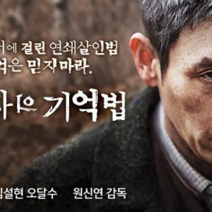 映画「살인자의 기억법」2017年 韓国語