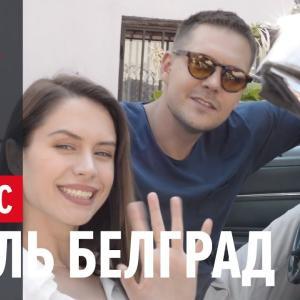 映画「Отель Белград」2020年 ロシア語