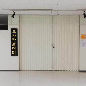 無料韓国語教室(尼崎)2020年6月中はお休みです。