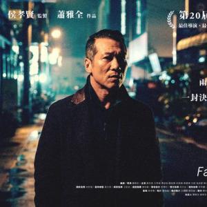 映画「范保德」台湾 2018