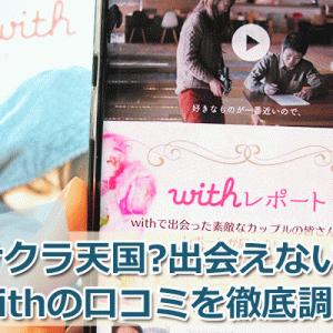 【サクラ天国?出会えない?】with(ウィズ)の口コミ・評判を徹底検証