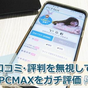 口コミ・評判は無視してPCMAX(ピシマ)をガチ解説