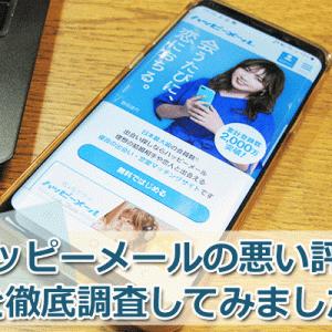 【サクラしかいない?】ハッピーメールの悪い口コミ・評判5個を徹底調査!