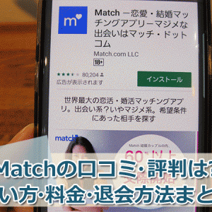 Match(マッチ・ドットコム)の口コミ・評判は?使い方・料金・退会方法も解説