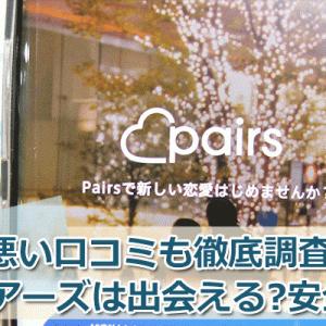 ペアーズ(Pairs)の口コミ・評判