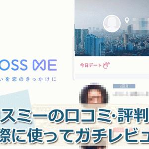 クロスミー(CROSS ME)の評判・口コミを調査!実際に使ってみた評価