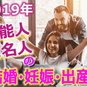 【2019年】芸能人・有名人の結婚まとめ