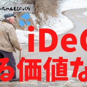 iDeCo(確定拠出年金/イデコ)をやめる【副収入を作る用意⑧】