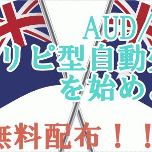 FX[AUD/NZD]でトラリピ型自動売買を始めよう!EA「無理なくかたつむり」無料配布中