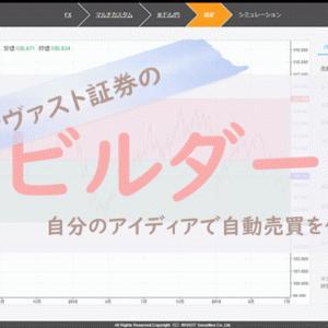 トライオートFXのインヴァスト証券が、あなたの自動売買アイディアを形にする「ビルダー」をリリース!