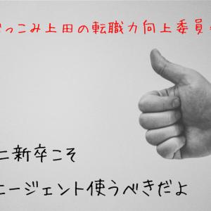 第二新卒での転職経験②《転職エージェント編》
