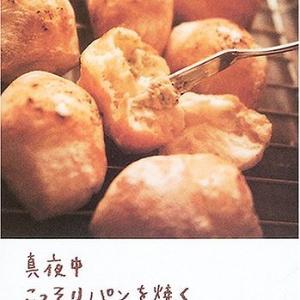 《私の好きな本》「生活に溶け込むパン作り」のきっかけになった本
