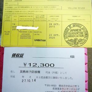 【世界一周準備12】黄熱病の予防接種を受けてきました!