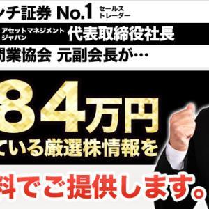 株ドカン@日本投資機構株式会社の口コミ|評判