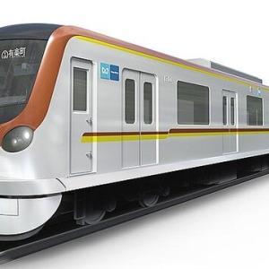 【ニュース】有楽町線 副都心線に新型車両「17000系」導入 2020年度下半期から営業運転開始