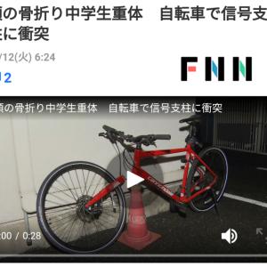 【ニュース】群馬県 頭の骨折り中学生重体 自転車で信号支柱に正面から衝突 原因わからず
