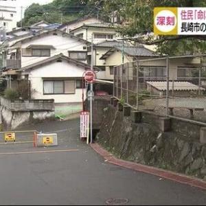 【ニュース】長崎県 私道の車通行に月1万円要求、住民に拒否されバリケード。長崎地裁が業者に撤去を命じる決定