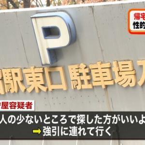 【ニュース】東京都 新宿駅地下駐車場で…酔った女性に性的暴行 三井住友カード社員の男(30)逮捕 「合意の上だった」と容疑否認