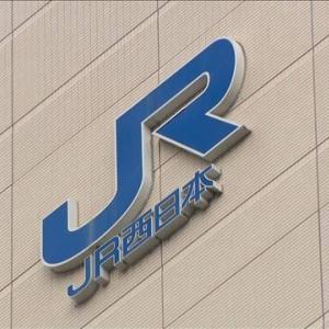 【ニュース】奈良県 通勤でキセル乗車繰り返した男 書類送検「JR西日本は被害額の3倍の請求を検討」