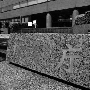 【ニュース】東名あおり運転死亡事故でデマ流し名誉毀損疑いで11人書類送検され全員不起訴、んが、再捜査で起訴5人略式起訴される