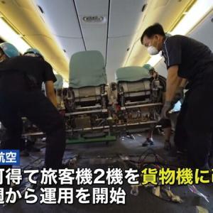 【ニュース】コロナ商機 第2四半期の決算で100億円を超える営業利益 旅客機の全座席外し貨物機に改造 大韓航空