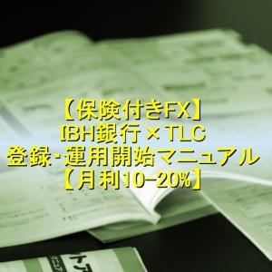 【保険付きFX】IBH銀行×TLC登録・運用開始マニュアル【月利10-20%】