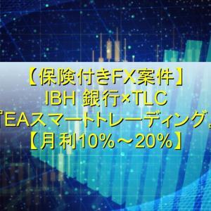 【保険付きFX案件】IBH 銀行×TLC『EAスマートトレーディング』【月利10%~20%】