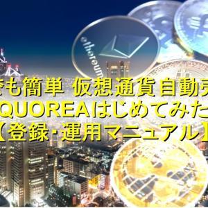 【誰でも簡単仮想通貨自動売買】QUOREAはじめてみた【登録・運用マニュアル】