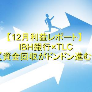12月利益レポート IBH銀行×TLC 資金回収がドンドン進む