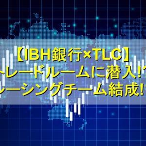 IBH銀行×TLC トレードルームに潜入!? レーシングチーム結成!?