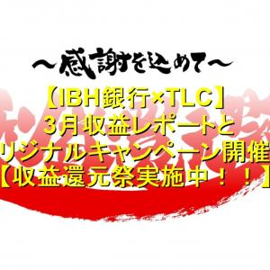IBH TLC 3月収益レポートとオリジナルキャンペーン開催!