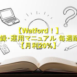 Watford! 登録・運用マニュアル 毎週配当、月利20%