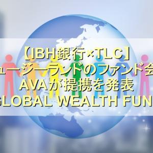 IBH×TLC ニュージーランドのファンド会社AVAが提携を発表 GLOBAL WEALTH FUND