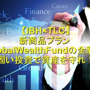 IBH×TLC 新商品プラン GlobalWealthFundの全貌! 固い投資で資産を守れ!