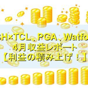 IBH×TCL、PGA、Watford 4月収益レポート 利益の積み上げ!