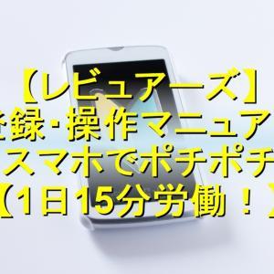 レビュアーズ 登録・操作マニュアル スマホでポチポチ1日15分労働!