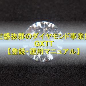 安定感抜群のダイヤモンド事業投資 GXTT 登録・運用マニュアル