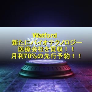 Watford 新たにバイオテクノロジー医療会社を買収!! 月利70%の先行予約!!