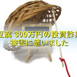 豆腐 300万円の投資詐欺 被害に遭いました