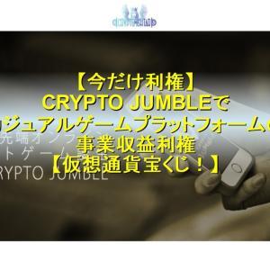 【今だけ利権】CRYPTO JUMBLEでカジュアルゲームプラットフォームの事業収益利権【仮想通貨宝くじ!】