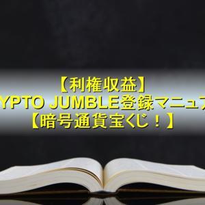 【利権収益】CRYPTO JUMBLE登録マニュアル【暗号通貨宝くじ!】