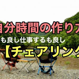 【自分時間】チェアリングで人気な椅子・グッズ紹介!軽量コンパクトで野外リモートワークにもおすすめ!