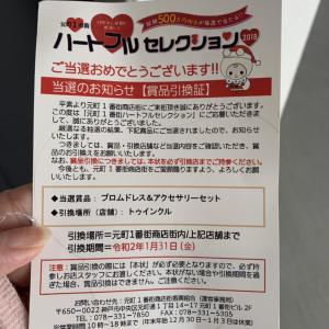 神戸元町商店街「トゥインクル」のプレゼントに当たっちゃった\(^o^)/