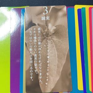 あなたへのメッセージ  (江原カード)