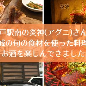 水戸駅南の炎神(アグニ)さんで茨城の旬の食材を使った料理とお酒を楽しんできました