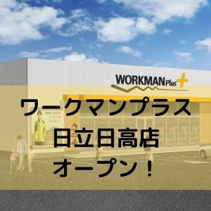【開店】ワークマンプラス(WORKMAN Plus)日立日高店が9/12(木)にオープン!