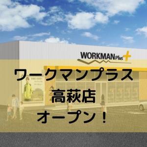 【開店】ワークマンプラス(WORKMAN Plus)髙萩店が9/12(木)にオープン!