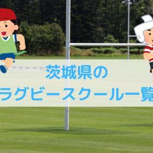 茨城県のラグビースクール一覧【2019年最新版】