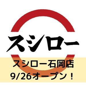 【開店】スシロー石岡店が9/26(木)にオープン!