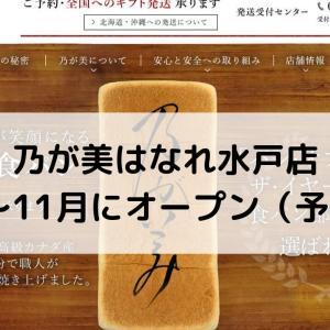 【開店】乃が美はなれ水戸店・ロゼオ水戸内に2019年10月~11月にオープン予定!